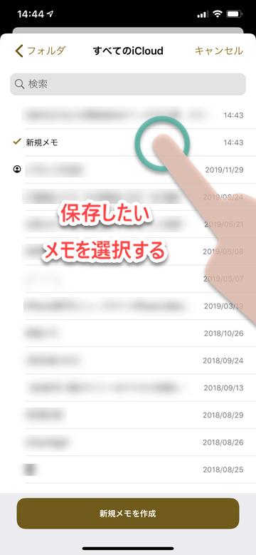メモ Webサイト 画像 チェック 追加