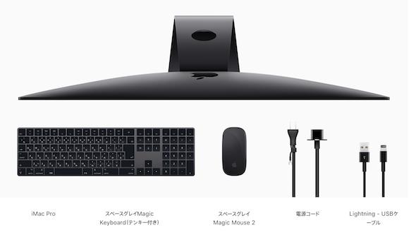 iMac Pro 同梱物