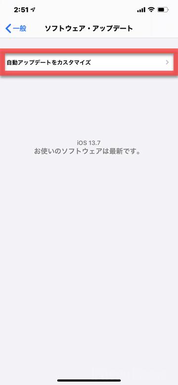 iOS 自動アップデート オフ