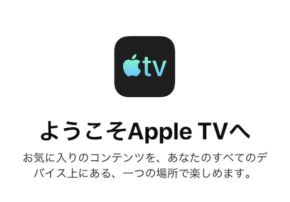 「Apple TV」アプリ