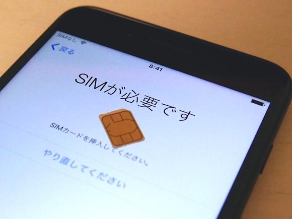 SIMカード iPhone