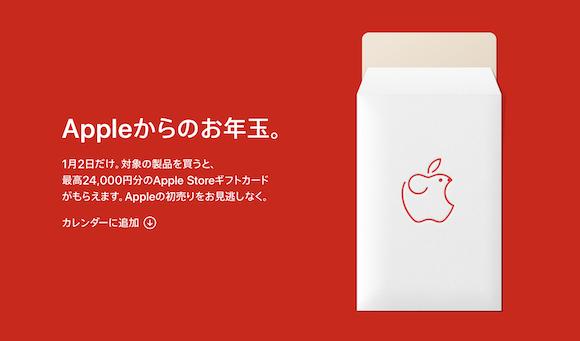 Apple 初売り 2020