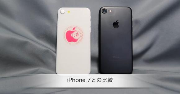 iPhone7との比較画像1