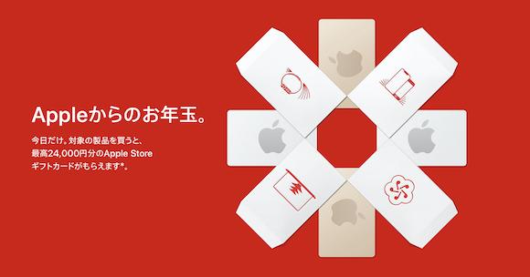 Apple 2020 初売り