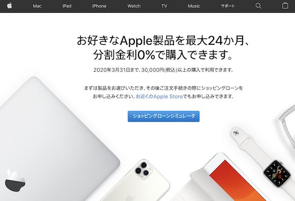 Apple 金利0%キャンペーン