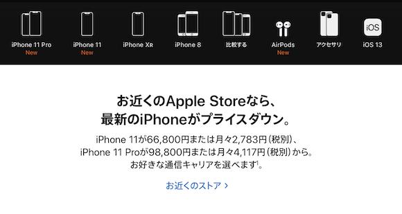 Apple Tradein