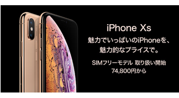 ビックカメラ iPhone XS SIMフリー