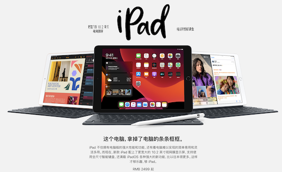 Apple iPad(第7世代)