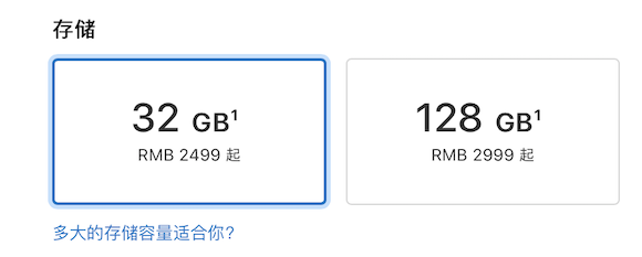 Apple iPad(第7世代) 価格 中国