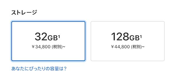Apple iPad(第7世代) 価格 日本