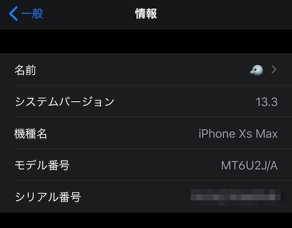 iPhone シリアル番号