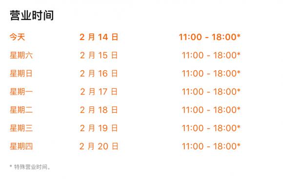 中国・北京のApple Storeの特別営業時間