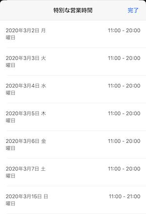 Apple 川崎 特別営業時間 Apple Storeアプリ