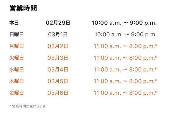 Apple 川崎 特別営業時間