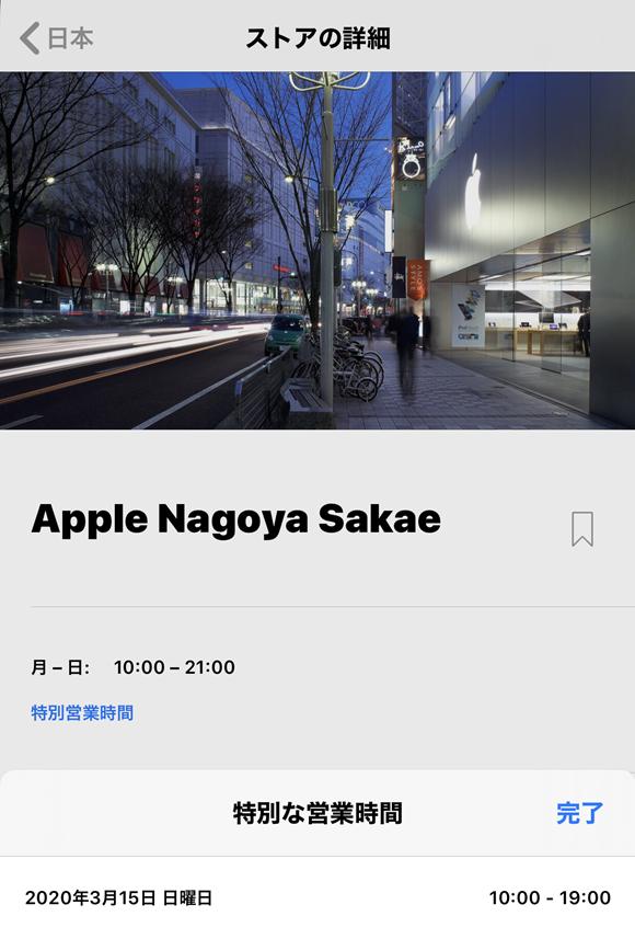 Apple 名古屋栄 特別営業時間