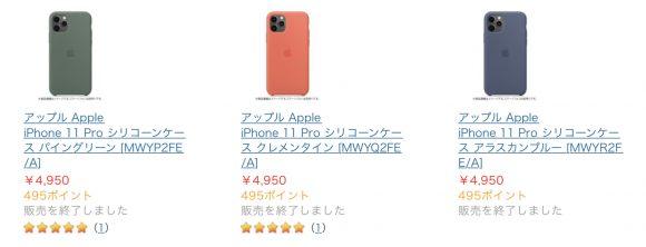 iPhone 11 Pro case in yodobashi