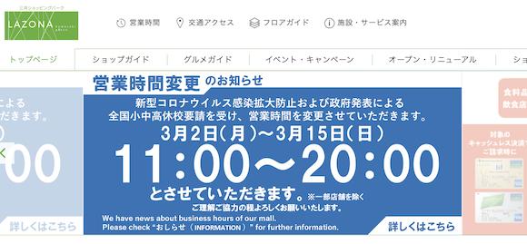 ラゾーナ川崎プラザ 営業時間変更 3月2日〜