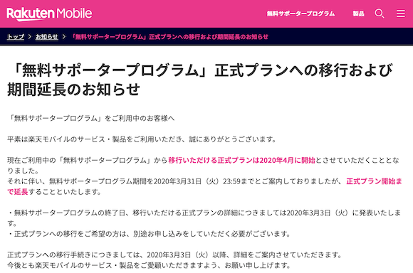 楽天モバイル 「無料サポータープログラム」正式プランへの移行および期間延長のお知らせ