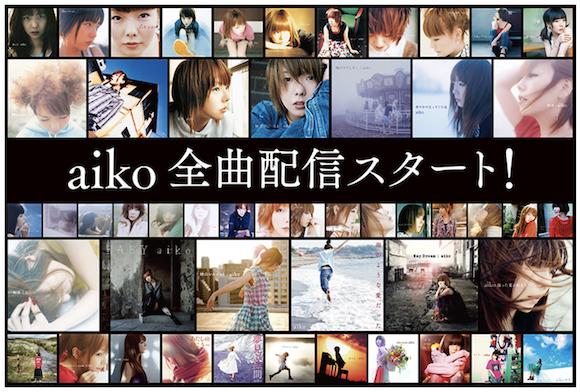 aiko オフィシャルサイト