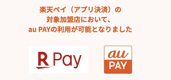 転売 au ペイ au PAY(auペイ)の使い方は?何がお得なの?還元率は?やさしく解説|たあんと