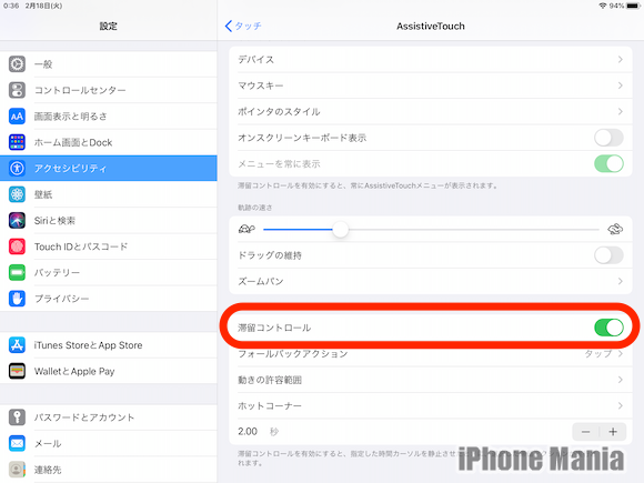 iPad iPhone ホットコーナー