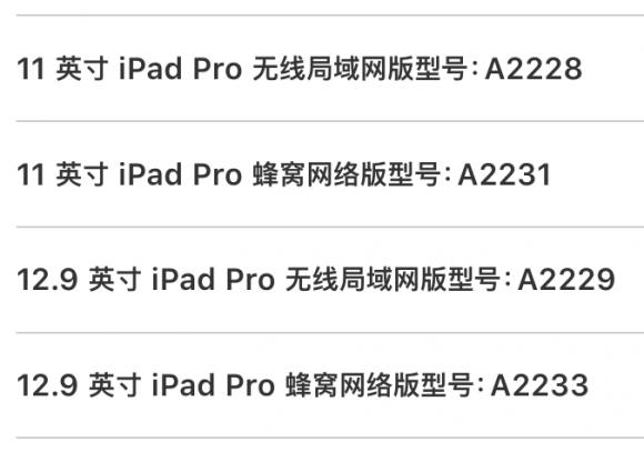 iPad pro 2020 in apple china 1