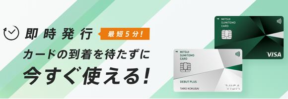三井住友カード 即時発行サービス