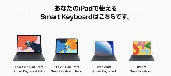 Smsrt keyboard lineup
