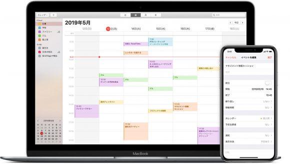iCloudカレンダー