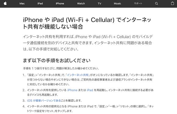 Apple「iPhone や iPad (Wi-Fi + Cellular) でインターネット共有が機能しない場合」