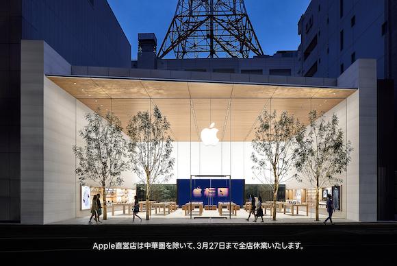 Apple 福岡 一時閉店