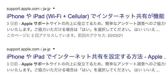 インターネット共有 Google 検索結果