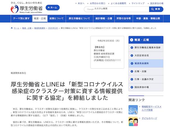 厚生労働省 LINE