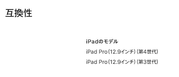 iPad Pro用 Magic Keyboard 互換性