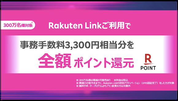 楽天モバイル「Rakuten UN-LIMIT」発表