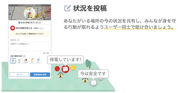 「Yahoo!防災速報」アプリ