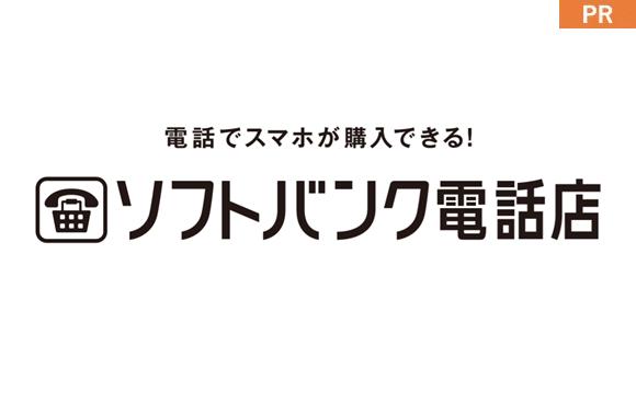 ※ PR ※ ソフトバンク電話店 Web 電話 割引 スマ変