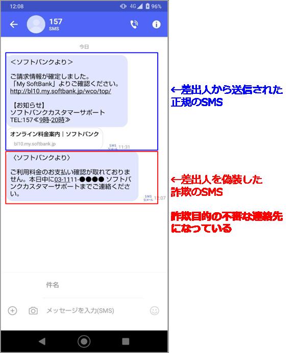 ソフトバンク 迷惑SMS 注意