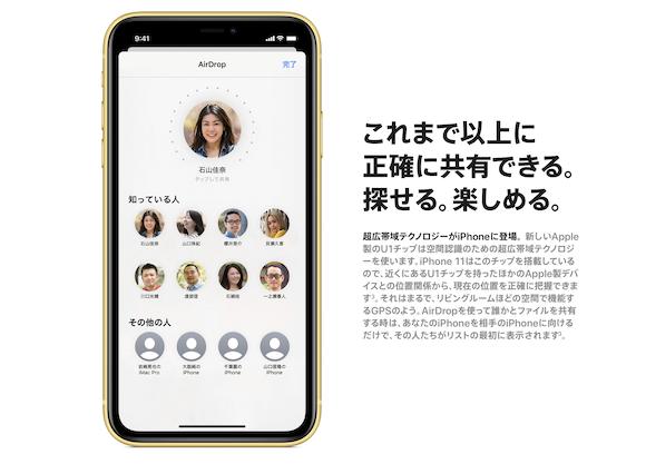 iPhone11 U1チップ UWB Apple