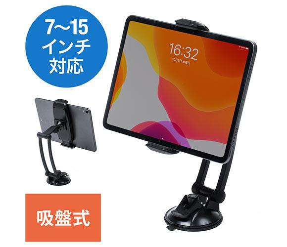サンワサプライ タブレットスタンド iPad