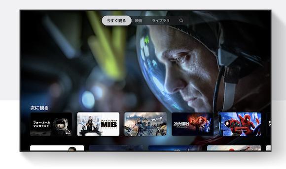 tvOS13 TVアプリ