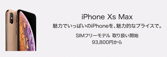 iPhone XS Max SIMフリー ヨドバシ ビックカメラ ソフマップ コジマ