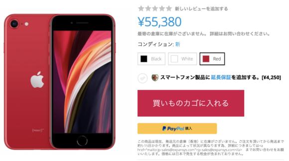 iPhone SE 2nd gen sim free2