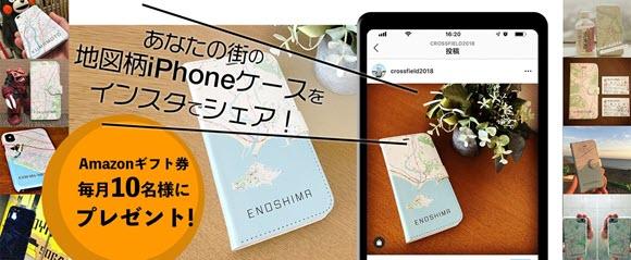 クロスフィールド 地図柄 iPhone ケース
