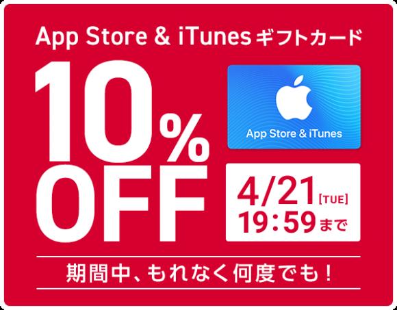 ドコモ App Store & iTunesギフトカードが10%オフ