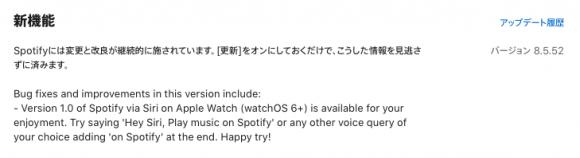 Spotify リリースノート
