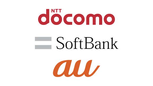 NTTドコモ ソフトバンク au