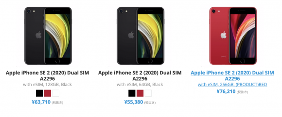 iPhone SE 2nd gen sim free