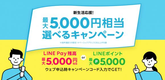 新生活応援!最大5,000円相当選べるキャンペーン