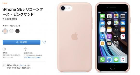 iPhone SE 2020 case2